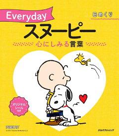 日めくり Everydayスヌーピー 心にしみる言葉 (カレンダー・手帳)