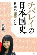 チバレイの日本国史