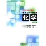 理系標準問題集 化学4訂版 (駿台受験シリーズ)