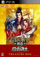 信長の野望・創造 with パワーアップキット TREASURE BOX PS3版