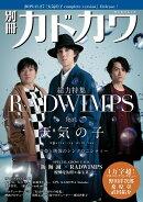 別冊カドカワ 総力特集 RADWIMPS feat.天気の子 Weathering With You(1)
