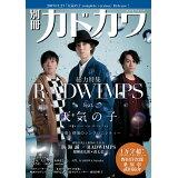 別冊カドカワ総力特集RADWIMPS (カドカワムック)