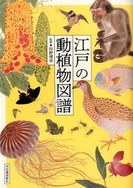 江戸の動植物図譜 [ 狩野 博幸 ]