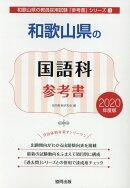 和歌山県の国語科参考書(2020年度版)