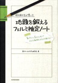 現役東大生が書いた地頭を鍛えるフェルミ推定ノート 「6パターン、5ステップ」でどんな難問もスラスラ解 [ 東大ケーススタディ研究会 ]