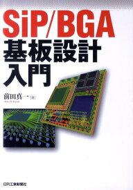 SiP/BGA基板設計入門 [ 前田真一 ]