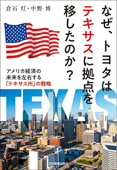 なぜ、トヨタはテキサスに拠点を移したのか? [ 中野博 ]