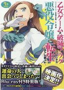 乙女ゲームの破滅フラグしかない悪役令嬢に転生してしまった 特装版 7