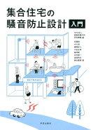 集合住宅の騒音防止設計入門