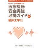 医療機器安全実践必携ガイド 臨床工学編第3版 (医療機器情報コミュニケータ(MDIC)認定制度準拠)