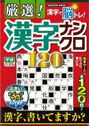 【バーゲン本】厳選!漢字ナンクロ120