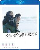 ジョゼと虎と魚たち スペシャル・エディション【Blu-ray】