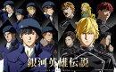 銀河英雄伝説 Die Neue These 第5巻(完全数量限定生産)【Blu-ray】