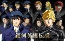 銀河英雄伝説 Die Neue These 第5巻(完全数量限定生産)【Blu-ray】 [ 宮野真守 ]