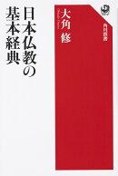 日本仏教の基本経典(1)