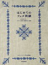 はじめてのフェズ刺繍 表も裏も美しいモロッコ伝統の刺繍技法と図案 [ アタマンチャック中山奈穂美 ]