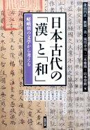 日本古代の「漢」と「和」