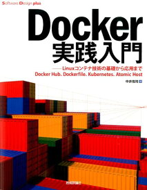 Docker実践入門 Linuxコンテナ技術の基礎から応用まで (Software Design plusシリーズ) [ 中井悦司 ]