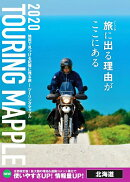 ツーリングマップル北海道(2020)
