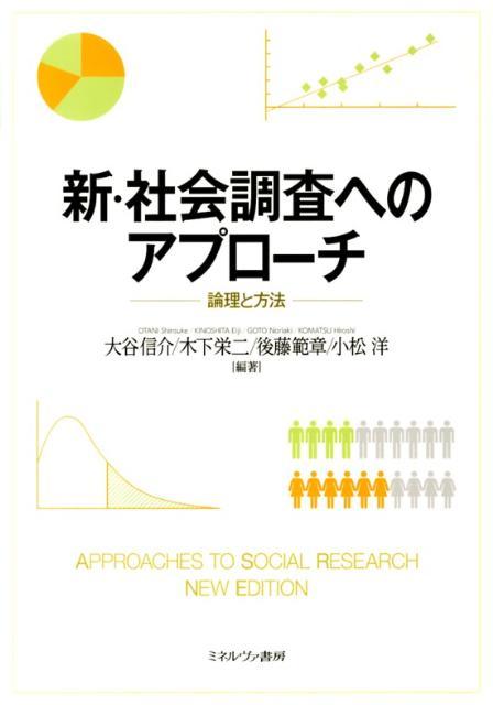新・社会調査へのアプローチ 論理と方法 [ 大谷信介 ]