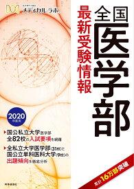 全国医学部最新受験情報 2020年度用 [ メディカル ラボ ]