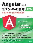 AngularによるモダンWeb開発 実践編