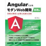 AngularによるモダンWeb開発[実践編]