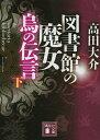 図書館の魔女 烏の伝言 (下) (講談社文庫) [ 高田 大介 ]