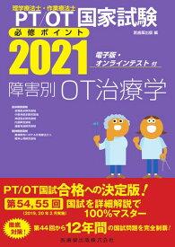 理学療法士・作業療法士国家試験必修ポイント障害別OT治療学(2021) 電子版・オンラインテスト付 [ 医歯薬出版 ]