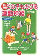 どの子ものびる運動神経(小学生編)新版