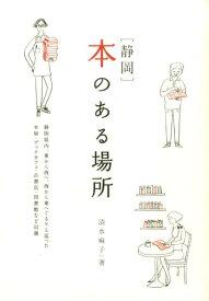「静岡」本のある場所 (momo book) [ 清水麻子 ]