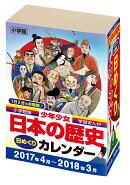 【予約】小学館版学習まんが少年少女日本の歴史 日めくりカレンダー