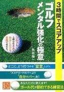 ゴルフメンタル強化の極意