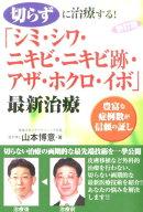 切らずに治療する!「シミ・シワ・ニキビ・ニキビ跡・アザ・ホクロ・イボ」最新治療新訂版