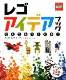 レゴアイデアブック