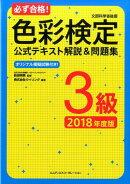 必ず合格!色彩検定公式テキスト解説&問題集3級(2018年度版)