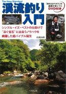 【バーゲン本】渓流釣り入門 DVD付き