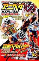 アニペダ(vol.4(鳴子&田所&新開&)