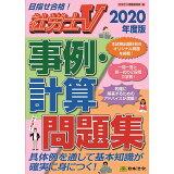 社労士V 事例・計算問題集(2020年度版)