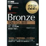 オラクルマスター教科書Oracle Database Bronze 12(トゥエ