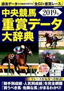 中央競馬重賞データ大辞典(2019年)