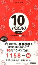 10パズル!(こだわり編)