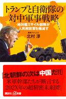トランプと自衛隊の対中軍事戦略 地対艦ミサイル部隊が人民解放軍を殲滅す