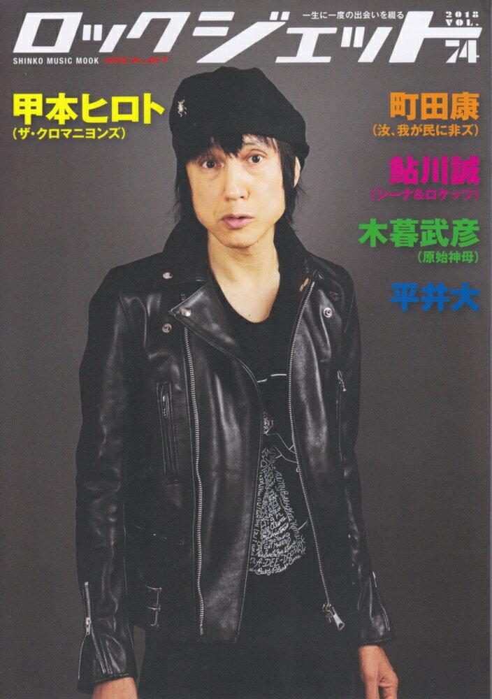 ロックジェット(Vol.74) 特集:甲本ヒロト(ザ・クロマニヨンズ) (SHINKO MUSIC MOOK)