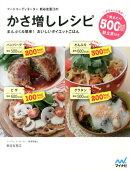 フードコーディネーター新谷友里江のかさ増しレシピ