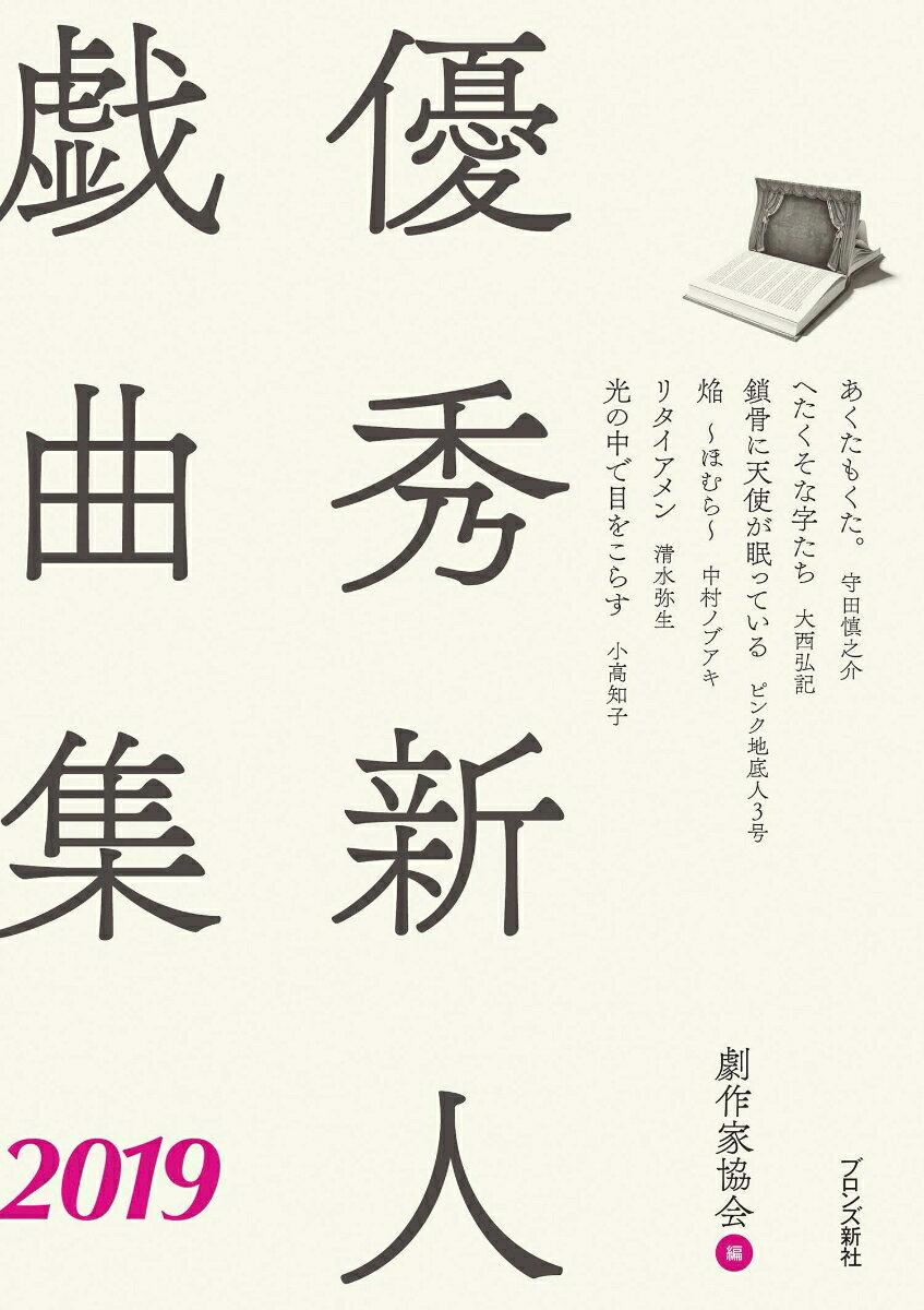 優秀新人戯曲集2019 [ 日本劇作家協会 ]