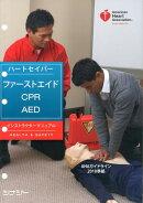 ハートセイバー・ファーストエイドCPR AEDインストラクターマニュアル