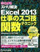 【バーゲン本】よくわかるズバリ解決Microsoft Excel 2013仕事のスゴ技関数テクニック
