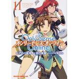 Only Sense Online(11) (ドラゴンコミックスエイジ)