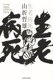 生老病死(1) [ 山折 哲雄 ]